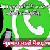 Big news for WhatsApp users: this service is no longer free, you have to pay a charge