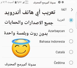 تعريب أي هاتف أندرويد / Arabic Any Android Phone