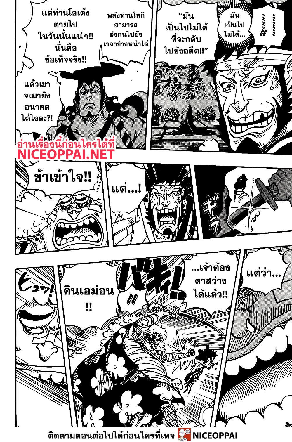 อ่านการ์ตูน One Piece ตอนที่ 1008 หน้าที่ 4