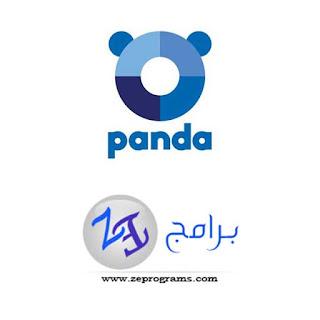 تنزيل مكافح الفيروسات باندا مجانا Panda Antivirus Free 2017