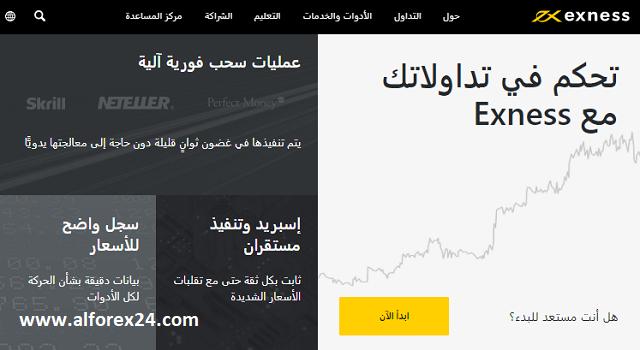 واجهة موقع شركة Exness