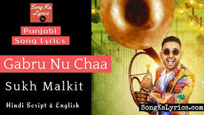 gabru-nu-chaa-lyrics