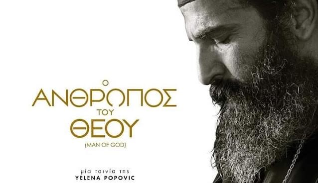 Άργος: Η ταινία για την ζωή του Άγιου Νεκτάριου κάνει πρεμιέρα στις 26 Αυγούστου στο Σινέ Βάλια
