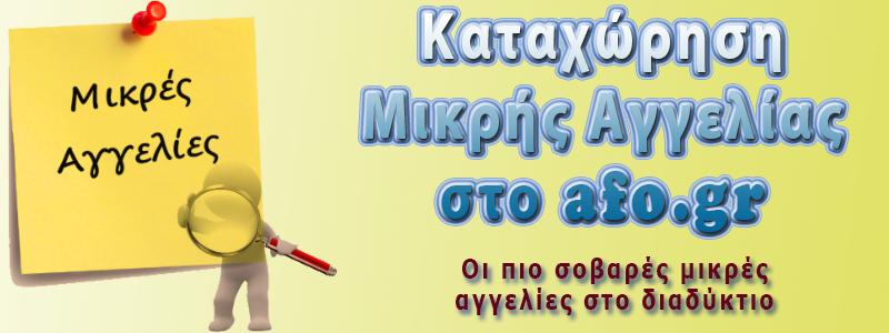 ΑΓΓΕΛΙΕΣ ΣΤΟ AFO GR