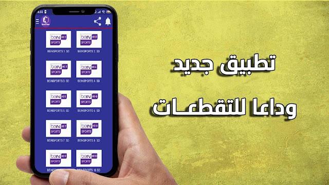 تحميل تطبيق Koora Live لمشاهدة القنوات العربية المشفرة مباشرة على أجهزة الاندرويد