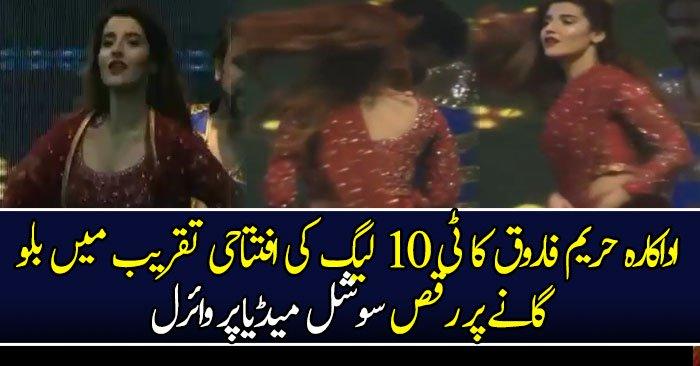Hareem Farooq Performance On Billo Song T10 Leag Opening Ceremony