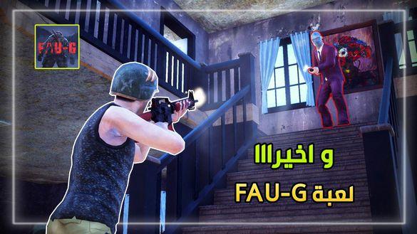 اخيرا لعبة FAU-G على الموبايل !!