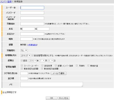 FeliCa/NFC勤怠管理GOZIC メンバー情報入力