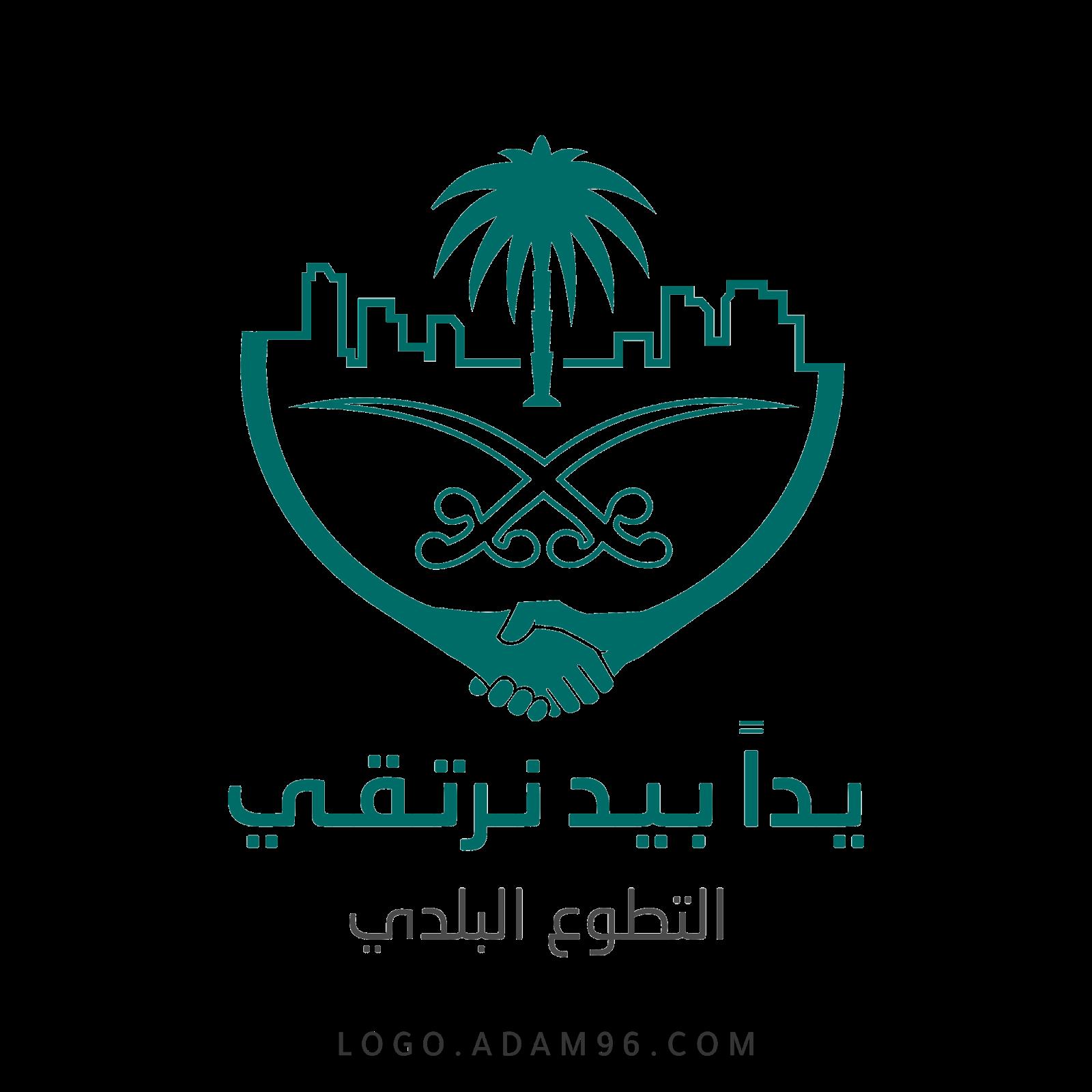 التطوع البلدي السعودي