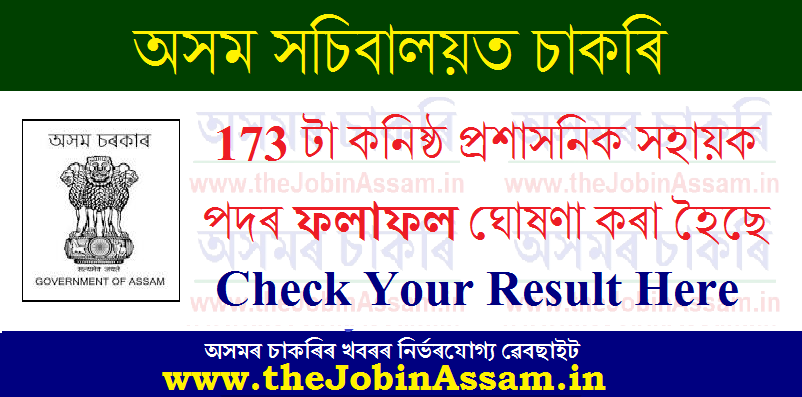 Assam Secretariat Result 2021: 173 Junior Administrative Assistant Posts