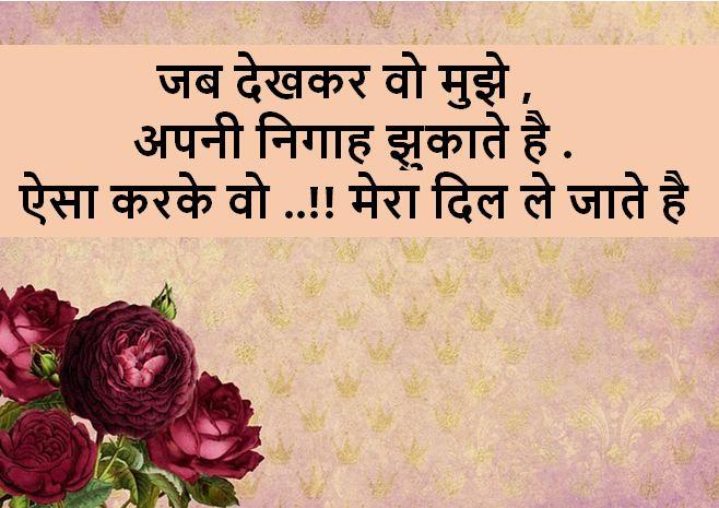 latest shayari with images in hindi, latest shayari with images