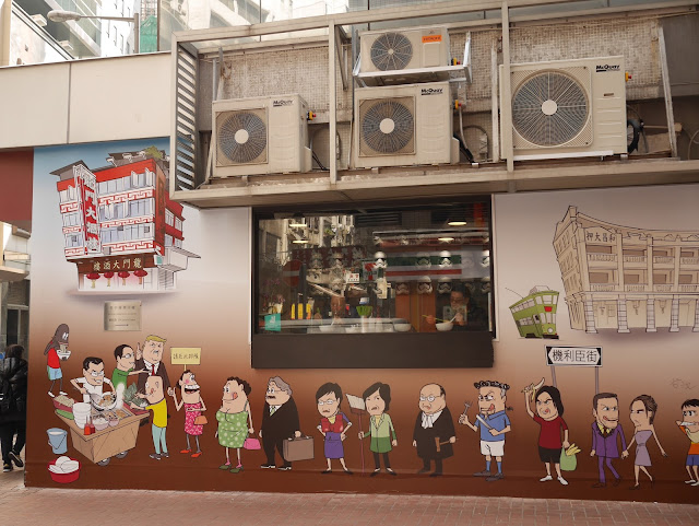 mural on the side of the Cart Noodle Expert (車仔麵專家) restaurant in Sheung Wan, Hong Kong