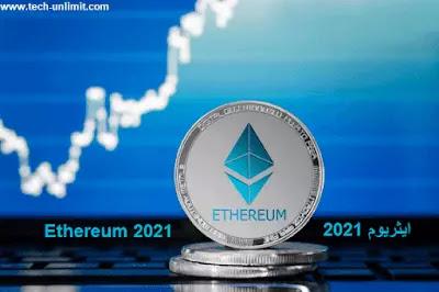 مستقبل عملة الايثريوم 2021 و تعدين الاثريوم مجانا free ethereum