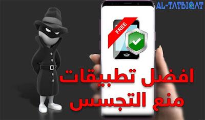 تحميل افضل تطبيقات حماية الجوال من التجسس والاختراق 2020
