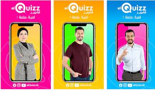 منشطي حصة الكويز في التلفزة الوطنية الجزائري