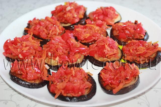 рецепт закуски с баклажанами с пошаговыми фото