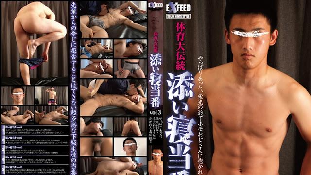 SLEEP SHARING ORDER vol.3 – 体育大伝統 添い寝当番vol.3