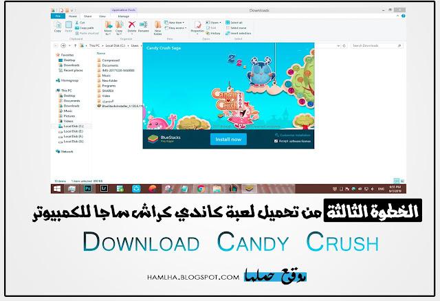 شرح تحميل لعبة كاندي كراش Download Candy Crush علي الكمبيوتر - موقع حملها