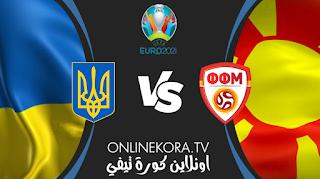 مشاهدة مباراة أوكرانيا ومقدونيا الشمالية القادمة بث مباشر اليوم  17-06-2021 بطولة أمم أوروبا