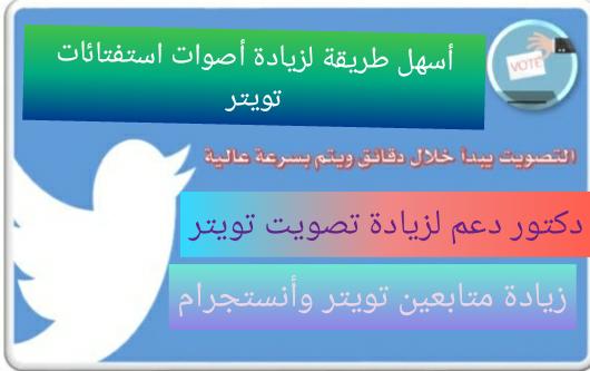 أسهل طريقة لزيدة تصويت استفتائات تويتر