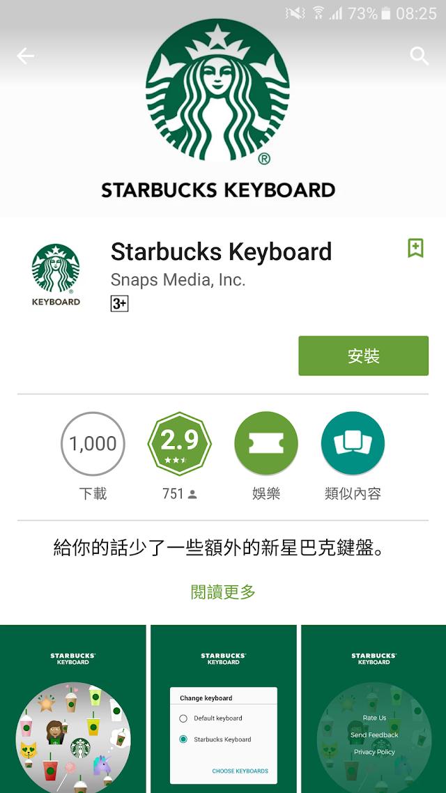 Starbucks Keyboard 伏出沒注意