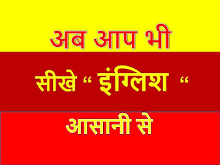 english kaise sikhe angreji bolna sikhe अब आप भी सीख सकते है इंग्लिश बोलना – जरुर देखे