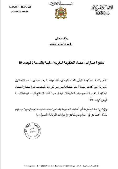 نتائج اختبارات أعضاء الحكومة المغربية سلبية