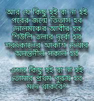 Mone Thakbe Poem