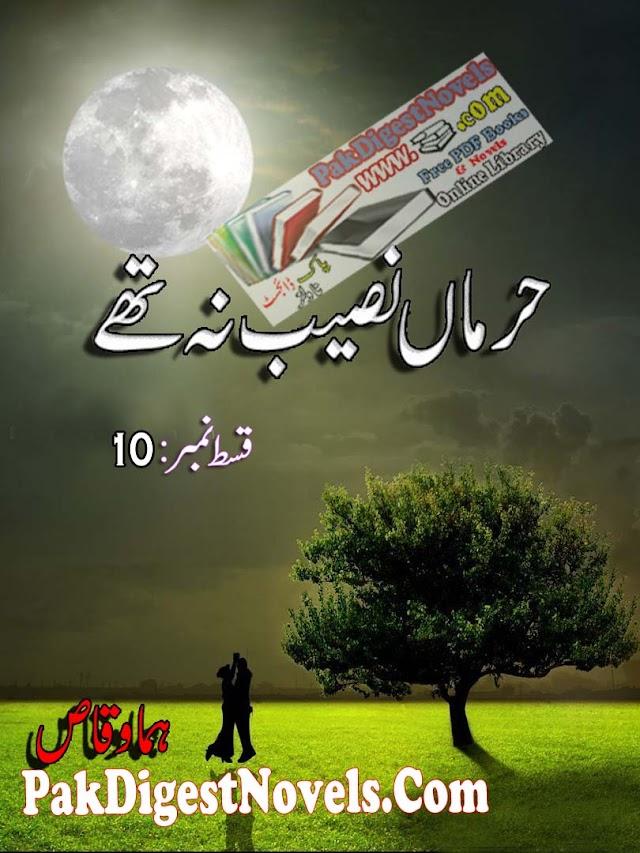 Harmaan Naseeb Na Thay Episode 10 By Huma Waqas Pdf Free Download