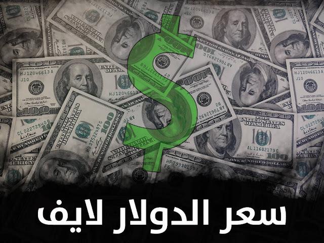 سعر الدولار لايف