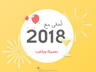 تصميم صور 2018 احلى مع نسمة وراغب