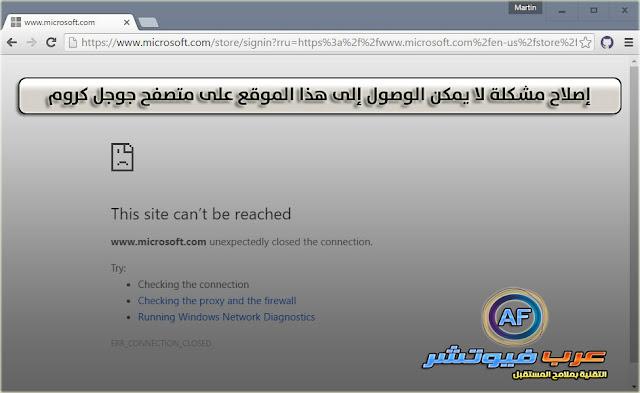 3 طرق لإصلاح مشكلة لا يمكن الوصول إلى هذا الموقع على متصفح جوجل كروم