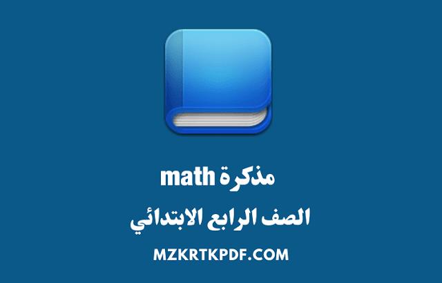 مذكرة math للصف الرابع الابتدائي لغات