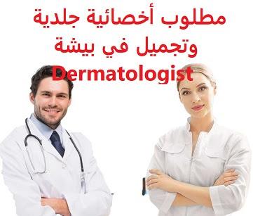 وظائف السعودية مطلوب أخصائية جلدية وتجميل في بيشة Dermatologist