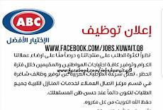 إعلان توظيف في شركة ABC للمواطنين و المقيمين