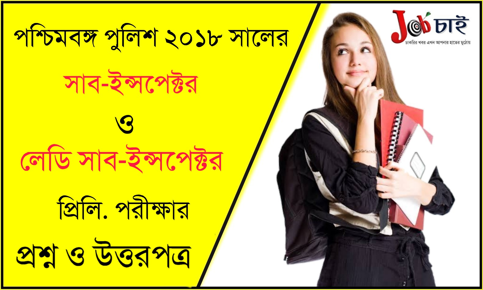 WB Police SI and Lady SI Preliminary 2018 Question Paper with Answer Key PDF in Bengali