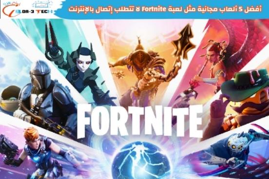 أفضل 5 ألعاب مجانية مثل لعبة Fortnite لا تتطلب الإتصال بالإنترنت 2021