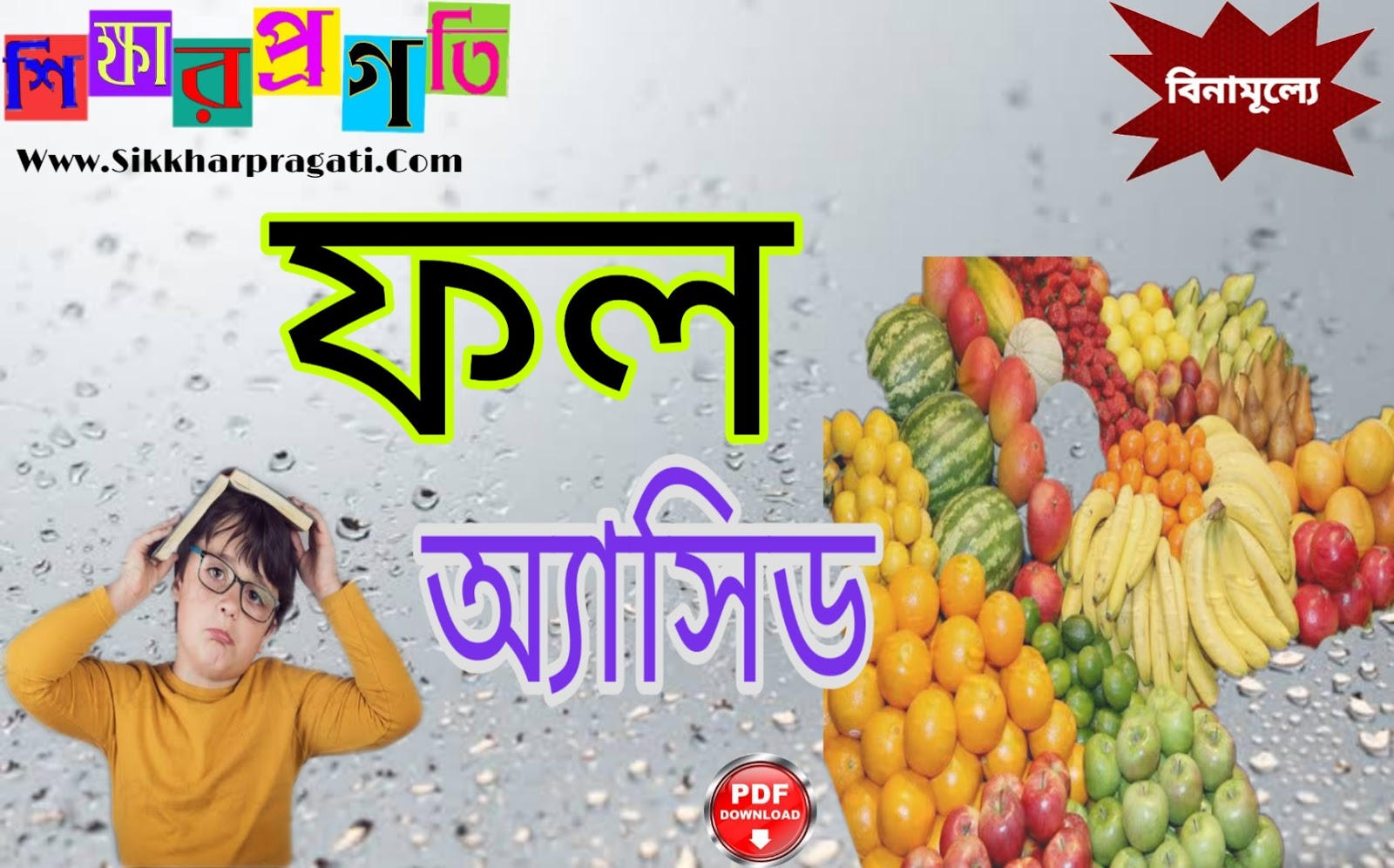 Life science fruit and acid pdf in Bengali