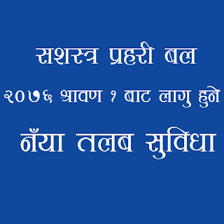 Sashastra Prahari New Salary 2076 Nepal Government