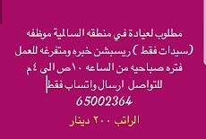 مطلوب توظيف لعيادة في منطقة السالمية موظفة سيدات