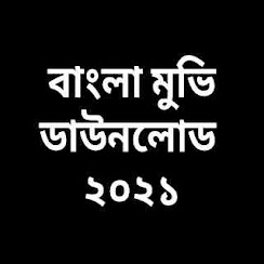 Movie download 2021 (মুভি ডাউনলোড ২০২১) in Bangla