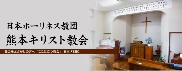 日本ホーリネス教団熊本キリスト教会