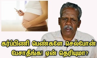 Using Mobile Phone During Pregnancy -Is It Safe