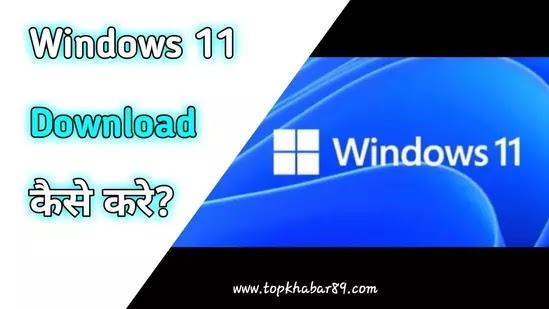 Windows 11 Download कैसे करे? | Computer/Leptop में Windows 11 कैसे Install करें | Windows 11 System Requirements, size, price |