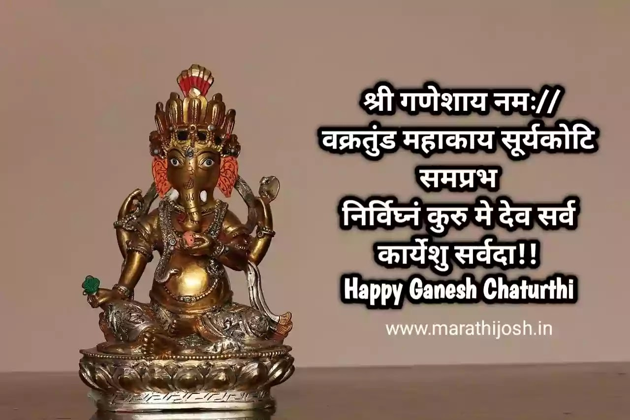 Ganpati Quotes In Marathi