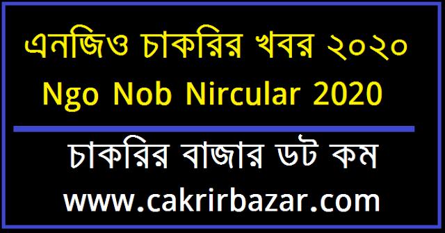 এনজিও চাকরির খবর ২০২০ - ngo job circular 2020