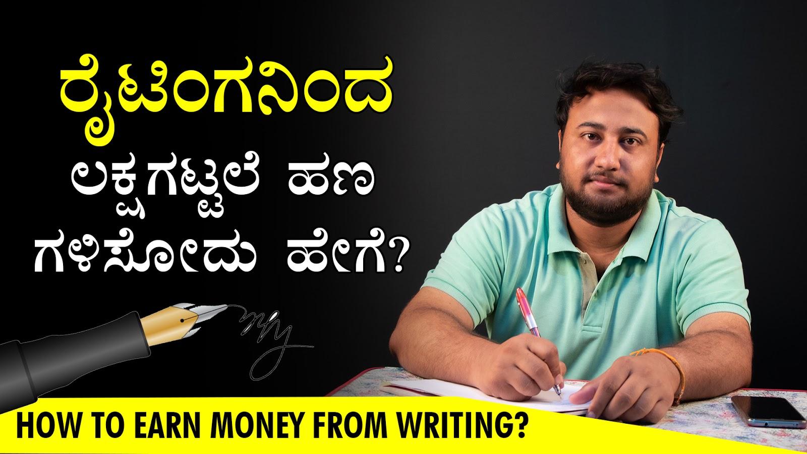 ರೈಟಿಂಗನಿಂದ ಲಕ್ಷಗಟ್ಟಲೆ ಹಣ ಗಳಿಸೋದು ಹೇಗೆ? - How to Earn Money from Writing? in Kannada - Kannada Blog