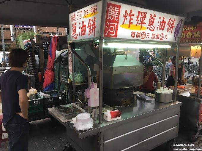 食【台灣小吃】饒河街夜市-炸彈蔥油餅