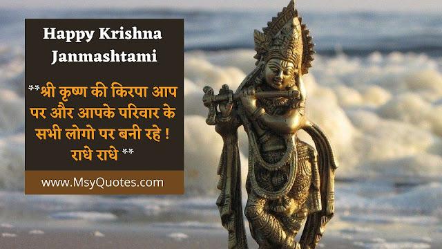 May Lord Krishna Bless You Quotes,  Quotes On Krishna Janmashtami
