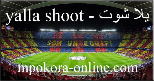 يلا شوت yalla shoot مشاهدة مباريات اليوم بث مباشر yallashoot